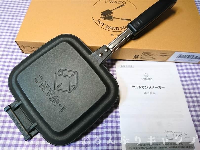 【 i-WANO × 燕三条 】ホットサンドメーカー