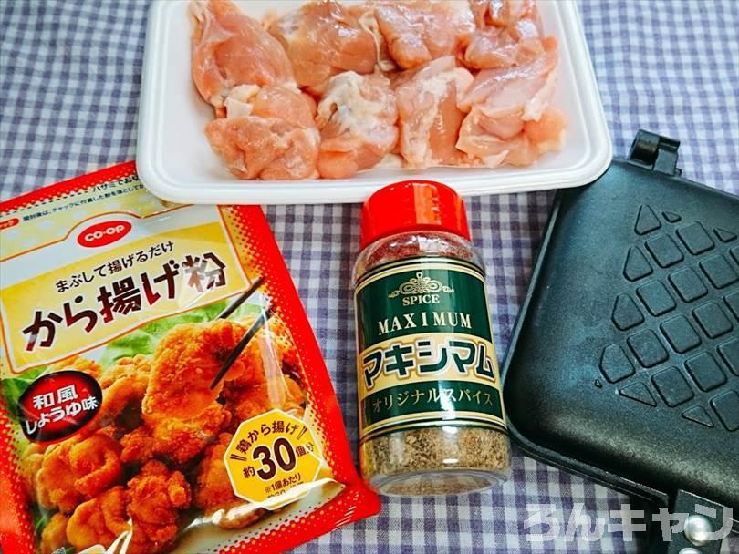 唐揚げ用の鶏肉、から揚げ粉、マキシマム、ホットサンドメーカー