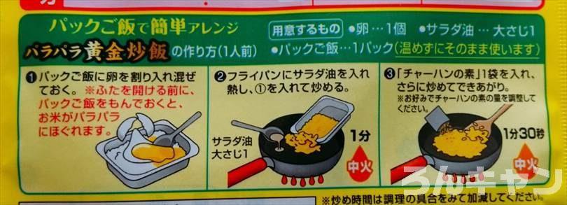パックご飯で簡単アレンジの作り方