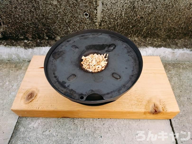 燻製をする前の準備(受け皿をセットする)