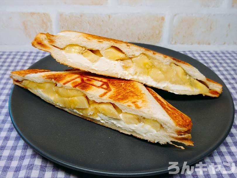 ホットサンドメーカーで焼いた後のクリームチーズ&バナナ