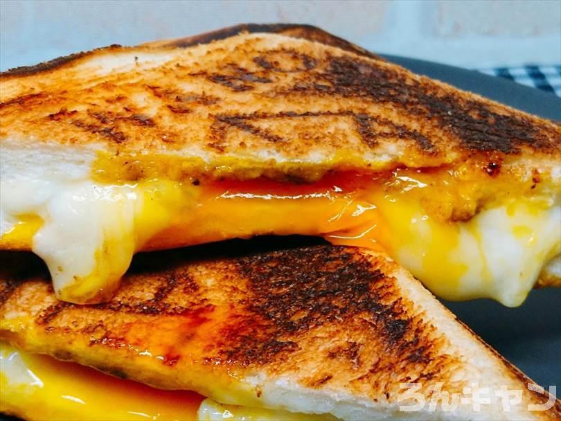 ホットサンドメーカーで焼いた後の半熟たまご&とろとろチーズのホットサンドを半分に切った状態