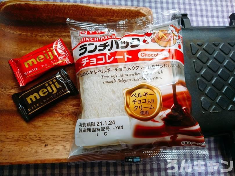 ホットサンドメーカーでチョコレートのランチパックを重ね焼き(ミニチョコ2個を追加ではさんだアレンジレシピ)