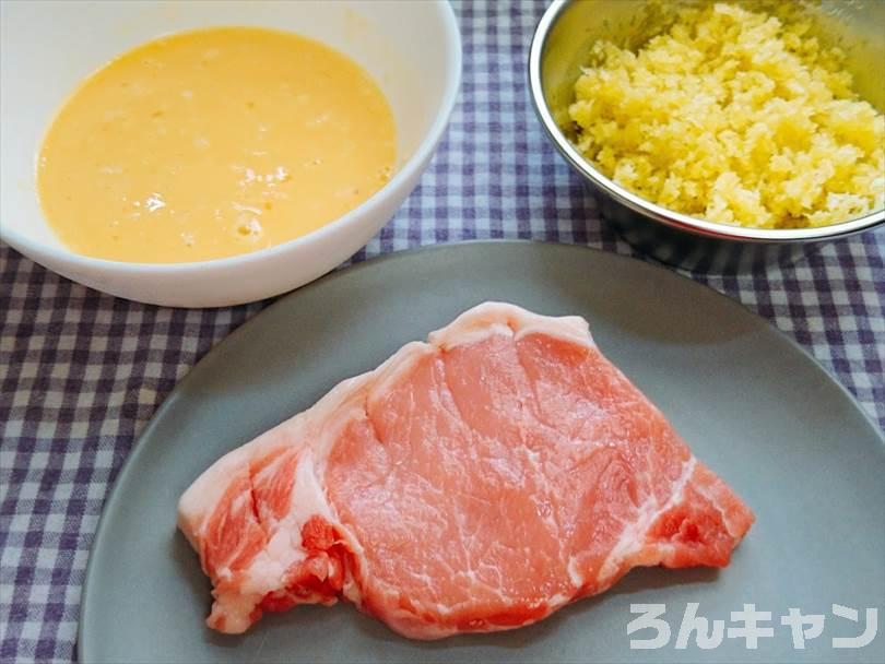 豚ロース肉、バッター液、パン粉