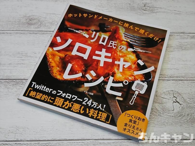リロ氏さんの本(ソロキャンプレシピ)