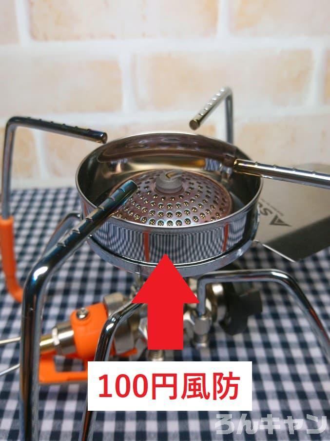 ダイソーのお菓子の型を使ったST-310の風防カスタマイズ