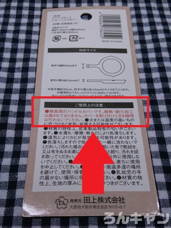 セリアのスキレットハンドルカバーはつけたままの調理はNG(パッケージ裏面の注意書き)