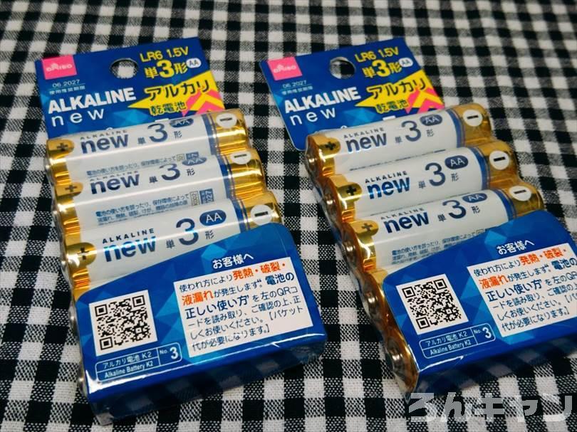 ダイソーのアルカリ乾電池(単3形)とスリムな電池ケース