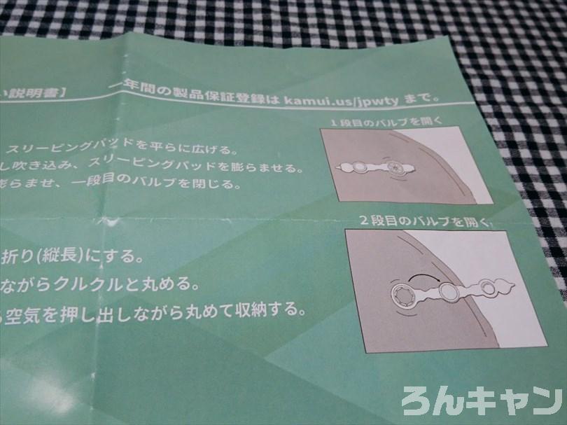 KUMAIのエアーマットの取り扱い説明書