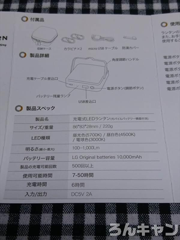 WAQ LEDランタンの取扱説明書(保証書)
