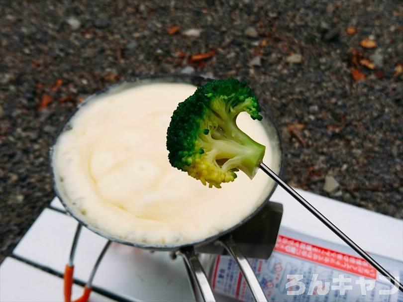 キャンプでつくるチーズフォンデュ(具材ブロッコリー)