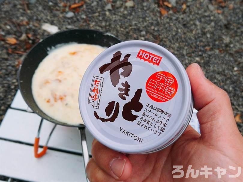 キャンプでつくるチーズフォンデュ(シメのやきとり缶タレ味)