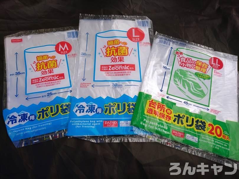 ダイソーで売っているゴミ袋(M・L・LLの3種類)