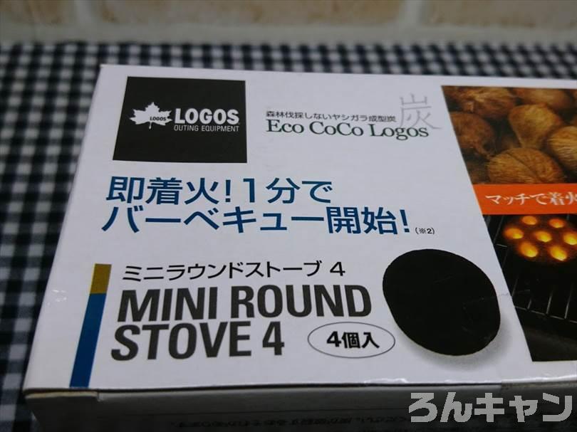 ロゴスの『エコココロゴス』(ミニラウンドストーブ4)のパッケージ・商品写真