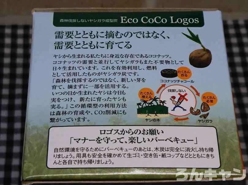 ロゴスの『エコココロゴス』(ミニラウンドストーブ4)