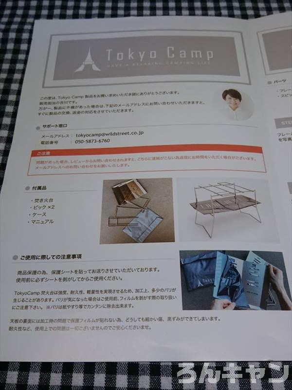 『TokyoCamp 焚き火台』の説明書