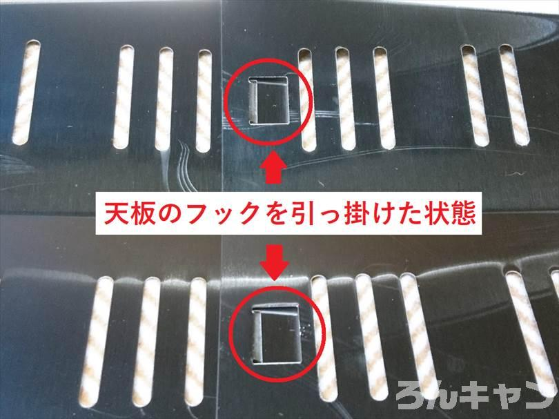 『TokyoCamp 焚き火台』を組み立てる流れ