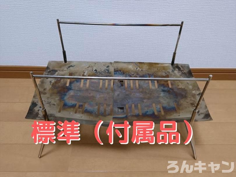 『TokyoCamp 焚き火台』の付属品のフレームとオプションパーツのフレームを比較