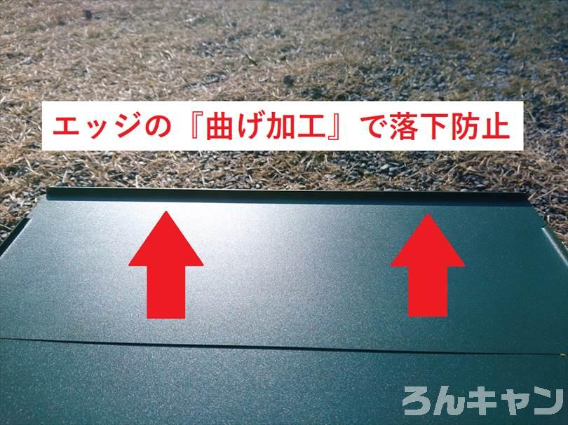 VENTLAX アルミテーブル(3枚組)のエッジの曲げ加工で落下防止