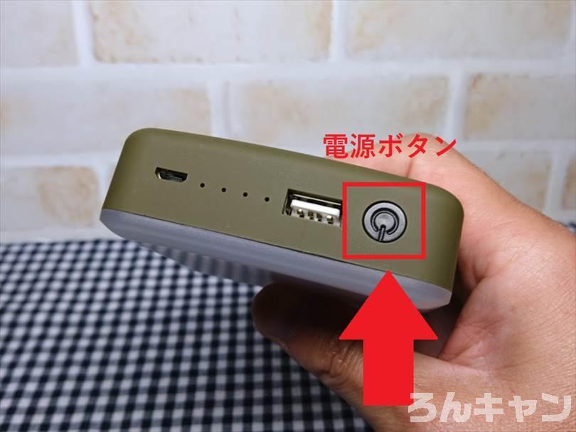 WAQ LEDランタンの電源ボタンを長押しで点灯モードを切り替える
