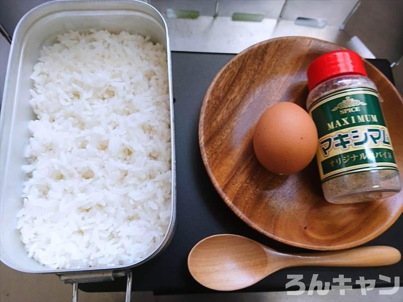 トランギアのメスティンで卵かけご飯をつくる(マキシマムをふりかけてスパイシーに)