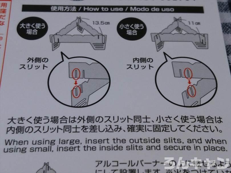 ダイソーの燃料用五徳