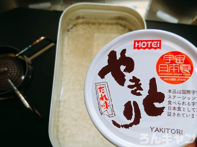 トランギアのメスティンでやきとり缶の『炊き込みご飯』をつくる(しめじと舞茸入り)