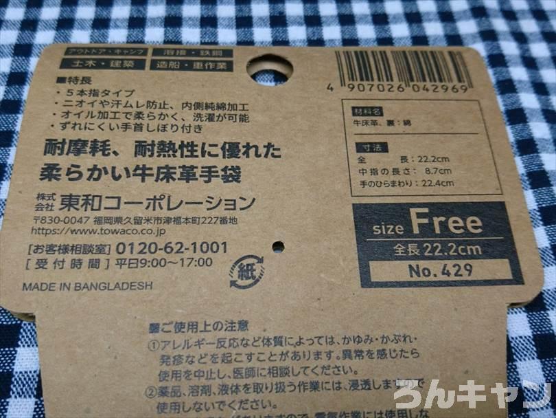 【2021】ワークマンの新作レザーグローブが安すぎる!焚き火にも使えてコスパ抜群(499円)