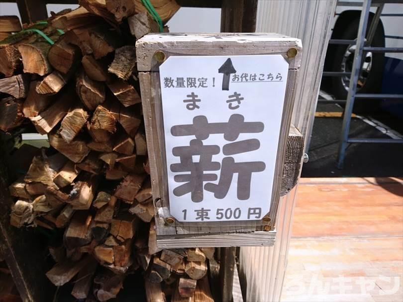 【2021】富士山・富士宮・富士五湖周辺で薪が安いところ|まかいの牧場が500円(300円から値上げ)