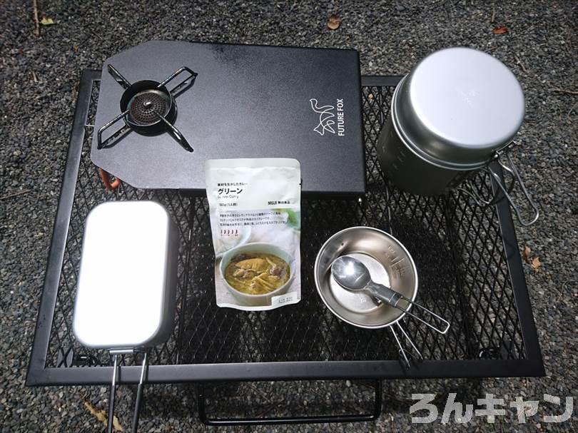 【お手軽キャンプ飯】無印良品のカレーを外で食べると100倍美味しい|グリーンカレーは青唐辛子の辛さとココナッツミルクの甘さとコクが最高