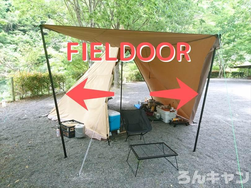 【コスパ優秀】FIELDOOR アルミテントポール|直径32mmで太くて丈夫(4本連結で最大280cm)
