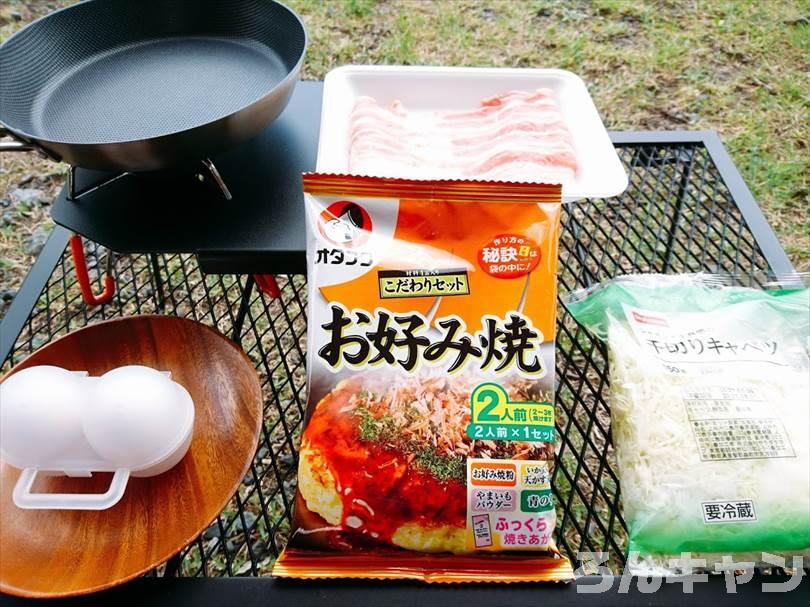 【簡単キャンプ飯】お好み焼きをフライパンで焼く| 千切りキャベツを使って楽チン(ふわふわ美味)