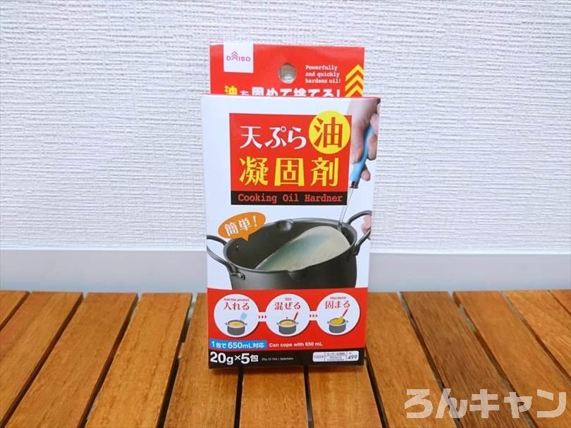 【100均】ダイソーの天ぷら油凝固剤|キャンプの揚げ物の油を簡単に持ち帰る