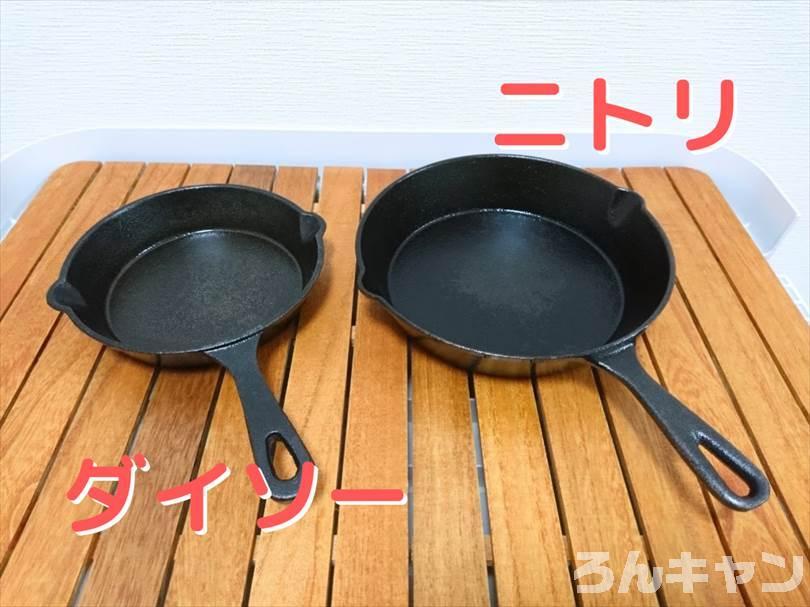 ダイソーのスキレット(300スキ)とニトリのスキレット(19cm・ニトスキ)の大きさを比較
