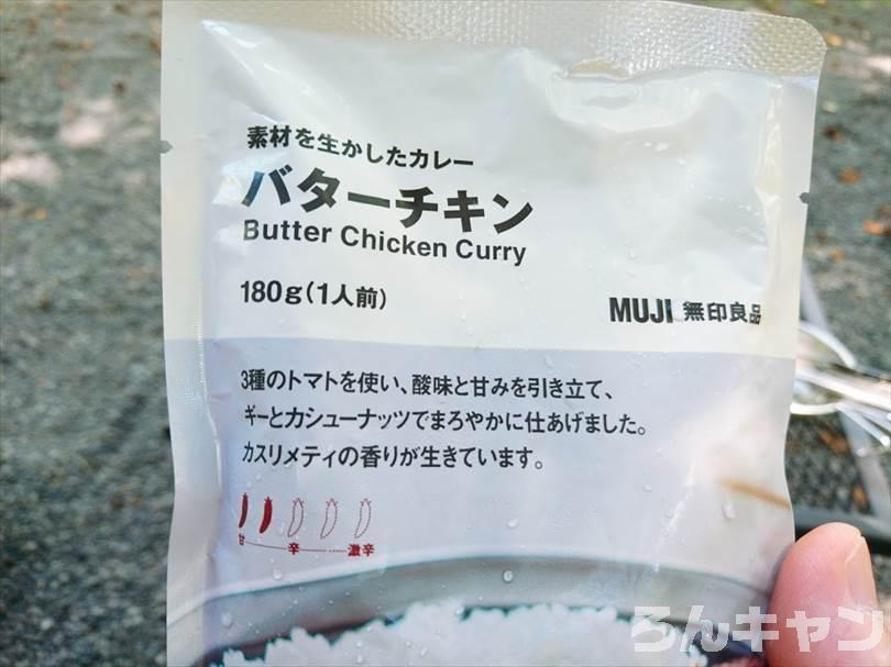 【簡単キャンプ飯】無印良品のバターチキンカレー