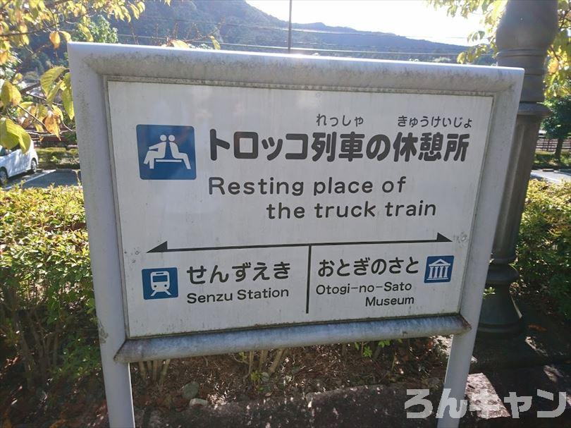 音戯の郷の『トロッコ列車の休憩所』