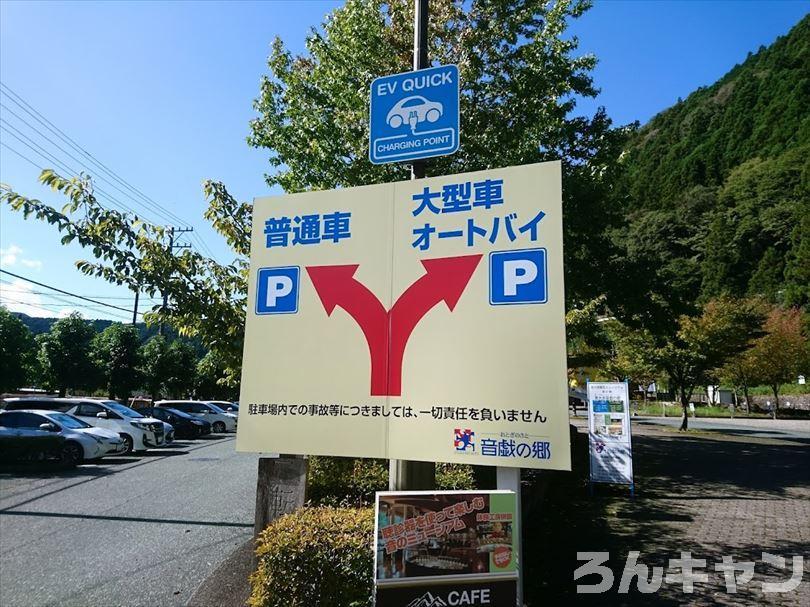 大井川鐵道・千頭駅の駐車場(音戯の郷)