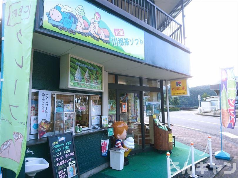ゆるキャン△で登場した千頭駅前の川根物産で販売している川根茶ソフトクリーム