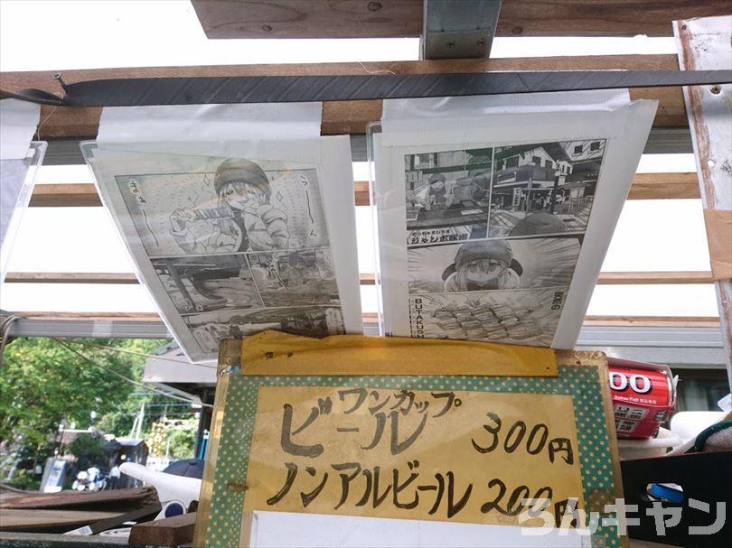 ゆるキャン△で登場した千頭駅前の屋台で売っているジャンボ豚串(ジャンボ串焼き)
