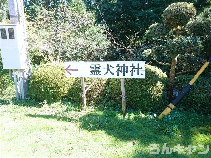 【ゆるキャン△聖地巡礼】霊犬神社・しっぺいたろう