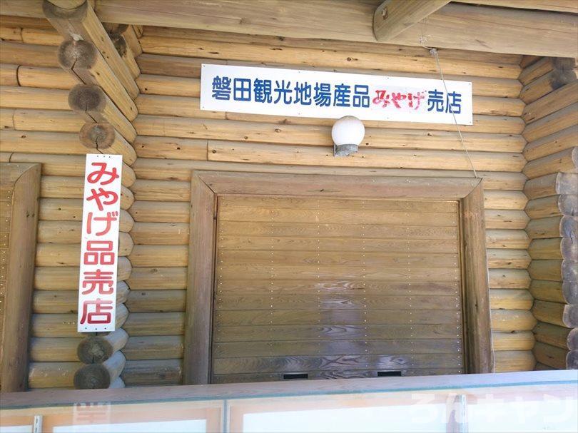 見付天神の磐田観光地場産品みやげ売店