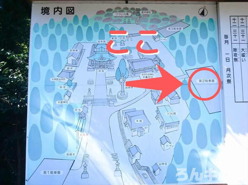 見付天神 矢奈比賣神社の駐車場