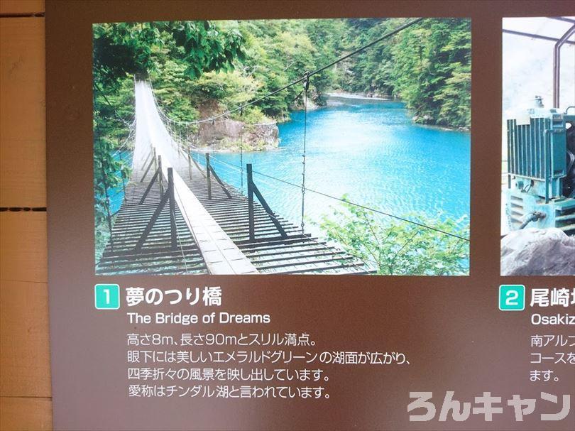 【ゆるキャン△聖地巡礼】夢のつり橋・寸又峡温泉「ほぉおー川の色きれーっ」(11巻・62話)