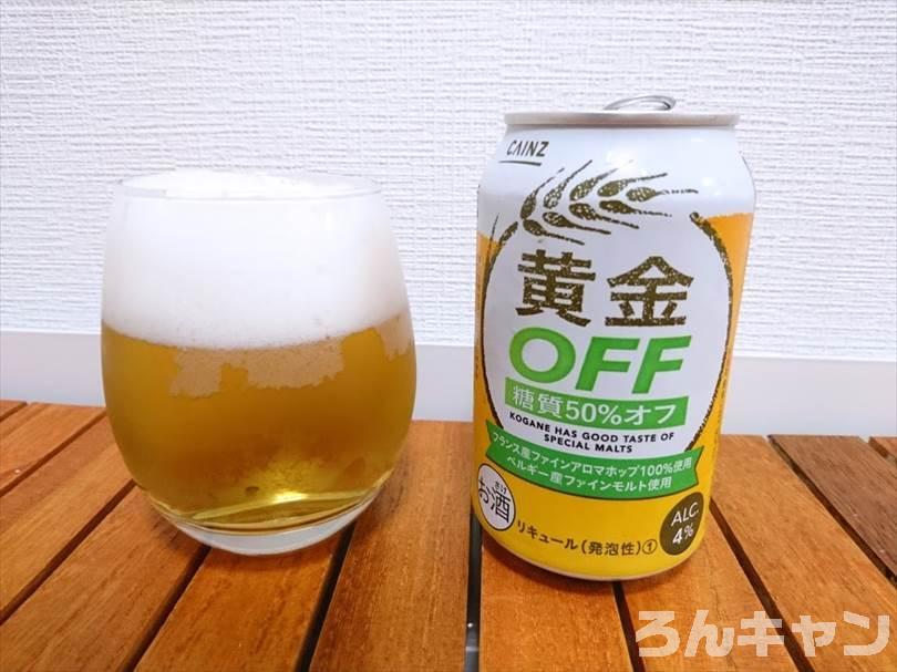 【コスパ最強】カインズのビール(黄金)をキャンプで飲み比べ|安い・美味しい・飲みやすい